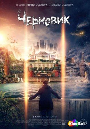 Фильм Черновик смотреть онлайн