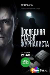 Фильм Последняя статья журналиста 1 сезон 1-15,16 серия смотреть онлайн