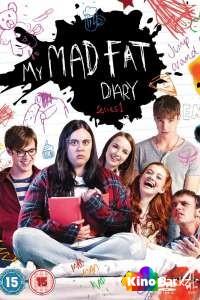 Фильм Мой безумный дневник (все серии по порядку) смотреть онлайн