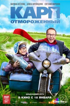Фильм Карп отмороженный смотреть онлайн