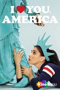 Фильм Я люблю тебя, Америка 1 сезон 1-10 серия смотреть онлайн