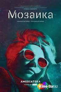 Фильм Мозаика 1 сезон 1-4,5,6 серия смотреть онлайн