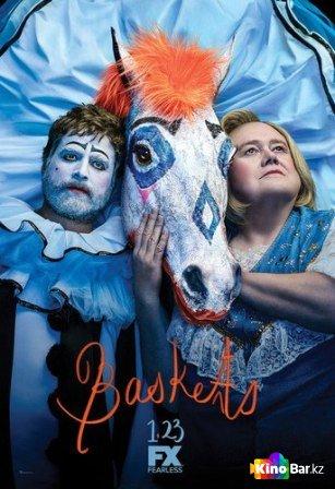 Фильм Баскетс 3 сезон 1-10 серия смотреть онлайн