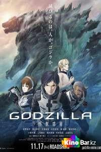 Фильм Годзилла: Планета чудовищ смотреть онлайн