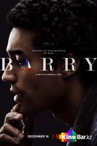 Фильм Барри смотреть онлайн