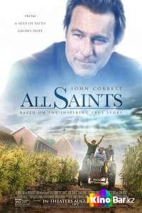 Фильм Все святые смотреть онлайн