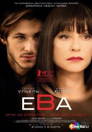 Фильм Ева смотреть онлайн