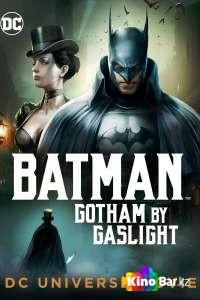 Фильм Бэтмен: Готэм в газовом свете смотреть онлайн
