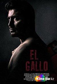 Фильм Эль Галло смотреть онлайн
