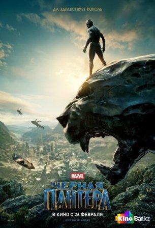 Фильм Чёрная Пантера смотреть онлайн