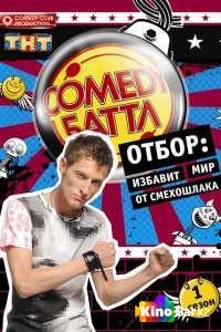 Фильм Comedy Баттл 8 сезон 1-21 выпуск смотреть онлайн