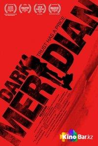 Фильм Черный меридиан смотреть онлайн