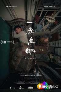 Фильм Безумный мир смотреть онлайн