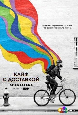 Фильм Кайф с доставкой 2 сезон смотреть онлайн