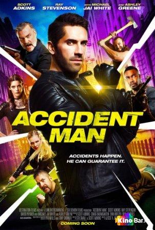 Фильм Несчастный случай смотреть онлайн