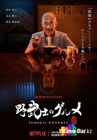 Фильм Самурай-гурман 1 сезон смотреть онлайн