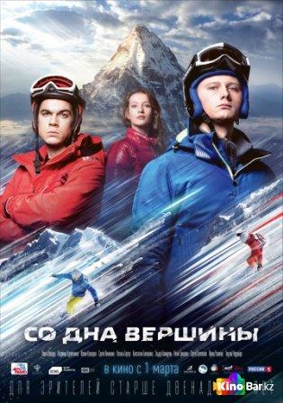 Фильм Со дна вершины смотреть онлайн