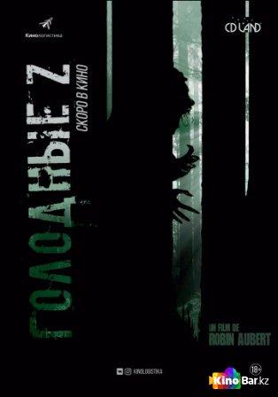 Фильм Голодные Z смотреть онлайн