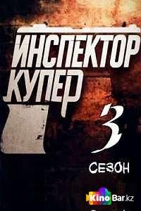 Фильм Инспектор Купер 3 сезон 1-19,20 серия смотреть онлайн
