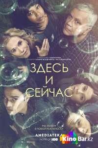 Фильм Здесь и сейчас 1 сезон 1-10 серия смотреть онлайн