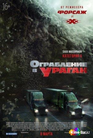 Фильм Ограбление в ураган смотреть онлайн