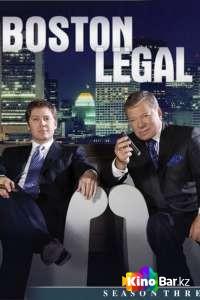 Фильм Юристы Бостона (все серии по порядку) смотреть онлайн