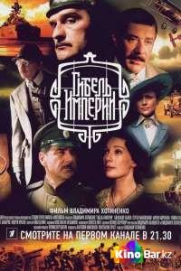 Фильм Гибель Империи (все серии по порядку) смотреть онлайн