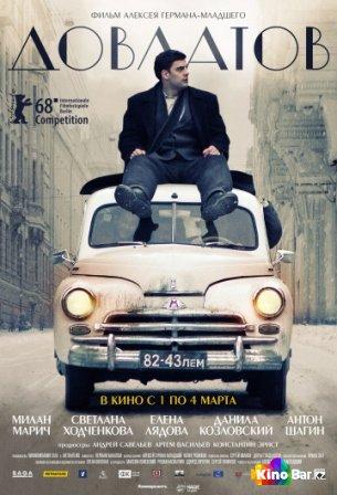 Фильм Довлатов смотреть онлайн