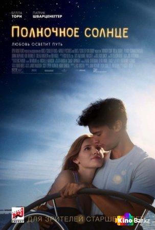 Фильм Полночное солнце смотреть онлайн