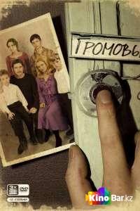 Фильм Громовы (все серии по порядку) смотреть онлайн