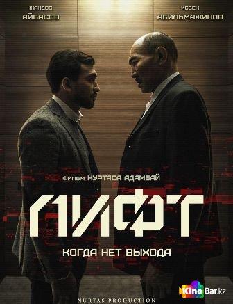 Фильм Лифт смотреть онлайн