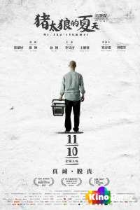 Фильм Лето мистера Чжу смотреть онлайн