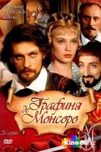 Фильм Графиня де Монсоро (все серии по порядку) смотреть онлайн