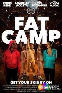 Фильм Лагерь для жирных смотреть онлайн