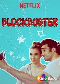 Фильм Блокбастер смотреть онлайн