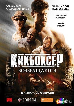 Фильм Кикбоксер возвращается смотреть онлайн