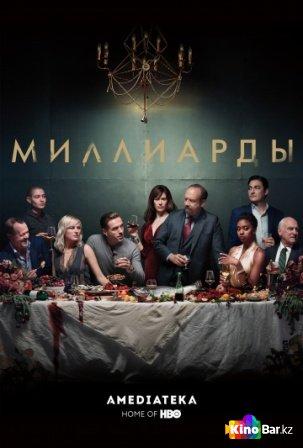 Фильм Миллиарды 3 сезон 1-4 серия смотреть онлайн