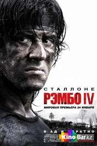 Фильм Рэмбо IV смотреть онлайн