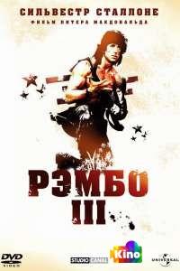 Фильм Рэмбо3 смотреть онлайн