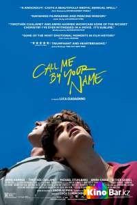 Фильм Зови меня своим именем смотреть онлайн