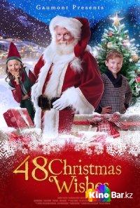 Фильм 48 рождественских желаний смотреть онлайн