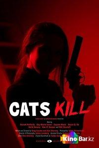 Фильм Кэт убивает смотреть онлайн