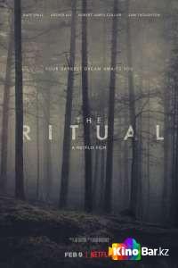 Фильм Ритуал смотреть онлайн