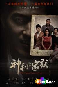 Фильм Загадочная семья смотреть онлайн