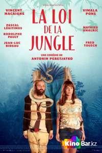 Фильм Закон джунглей смотреть онлайн