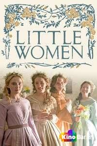 Фильм Маленькие женщины 1 сезон смотреть онлайн