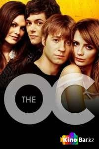 О.С. – Одинокие сердца (все серии по порядку) (2003)