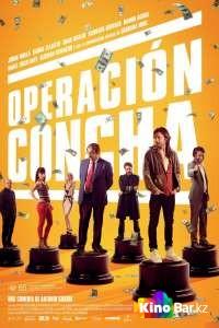Фильм Операция «Золотая ракушка» смотреть онлайн
