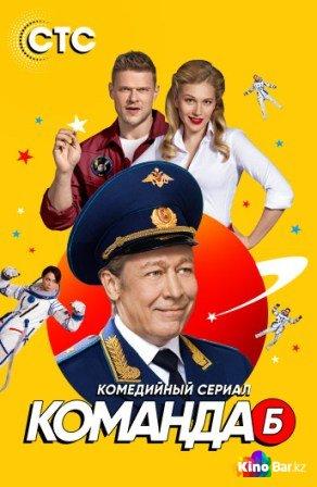 Фильм Команда