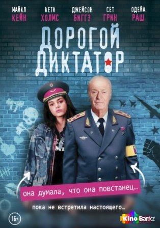 Фильм Дорогой диктатор смотреть онлайн